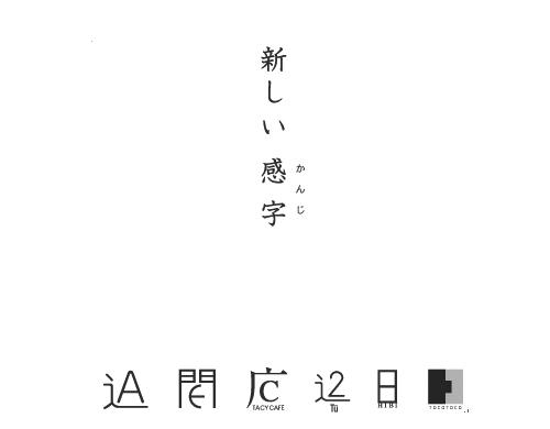 new_kanji.jpg