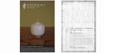ad_dohkai_postcard_b.jpeg