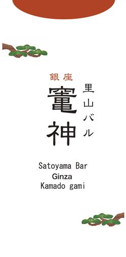ad_kamado_gami_ginza.jpeg